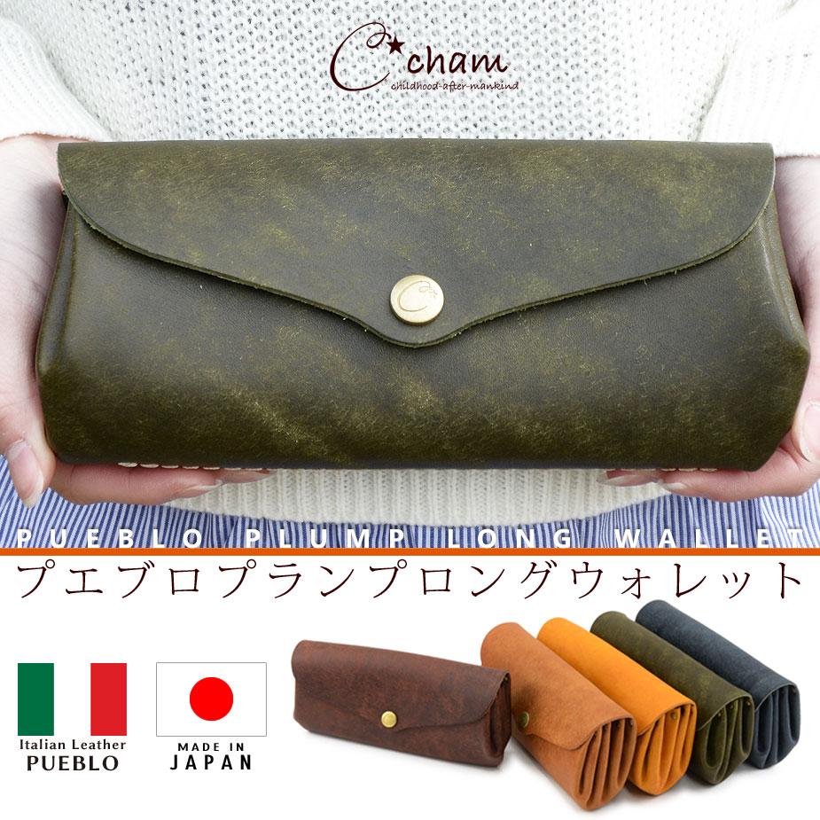 【送料無料】長財布 イタリアンレザー プエブロ PUEBLO 本革 日本製 レディース 大容量 CHAM チャム