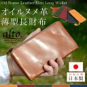 【送料無料】長財布 本革 オイルヌメレザー alto アルト Less Design レスデザイン 日本製【父の日 ギフト】