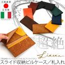 【送料無料】長財布 札入れ 日本製 本革 LITSTA リティスタ