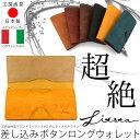 【送料無料】長財布 二つ折り 薄い 日本製 本革 プエブロ LITSTA リティスタ【父の日 ギフト】
