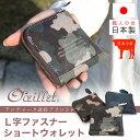 極小財布 コインケース L字ファスナー 薄い 迷彩柄 カモフラージュ柄 レザー 本革 日本製 レディース oeillet ウイエ Obelisque
