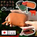 【送料無料】キーケース スマートキー シュリンクレザー 本革 日本製 レディース oeillet ウイエ Rire