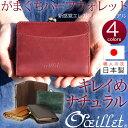 【送料無料】がま口財布 二つ折り oeillet ウイエ