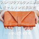 【送料無料】ギャルソン長財布 大容量 fes フェス