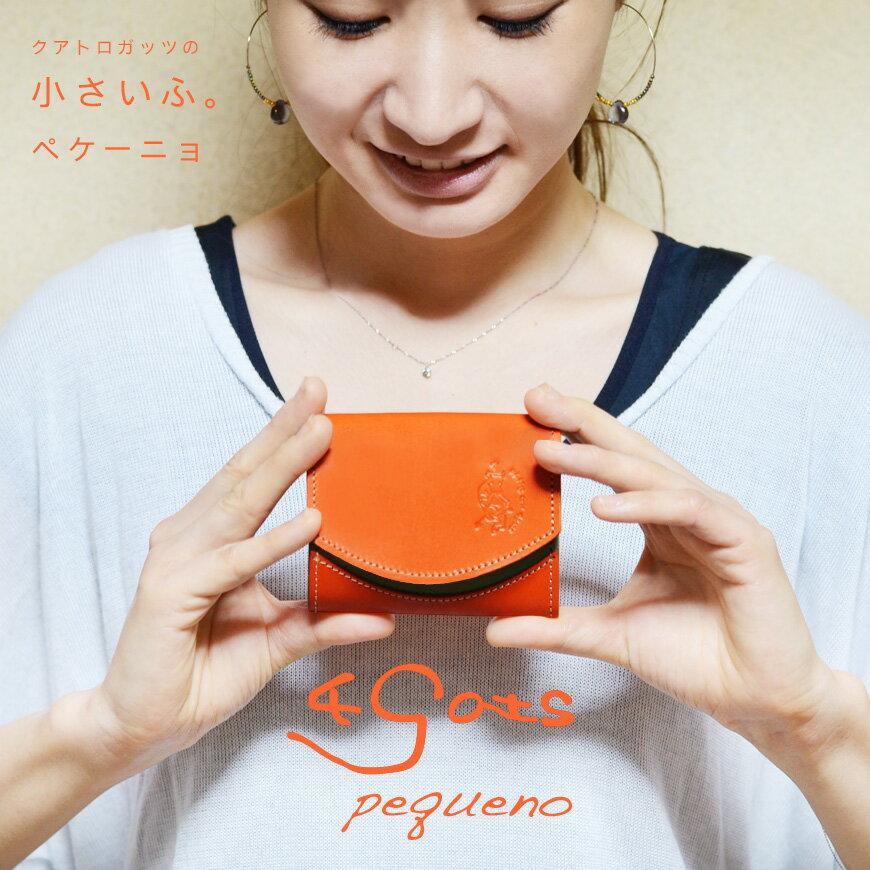 【送料無料】ミニ財布 クアトロガッツ ペケーニョ 小さい財布 日本製 本革 栃木レザー 極小財布
