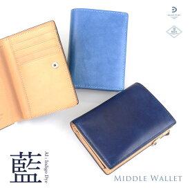 【送料無料】二つ折り財布 L字ファスナーコインケース 藍染レザー 本革 BAGGY PORT バギーポート