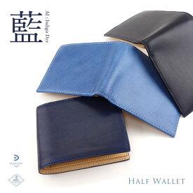【送料無料】二つ折り財布 box型小銭入れ 藍染レザー 本革 BAGGY PORT バギーポート