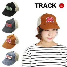 【SALE 30%OFF】アメカジ メッシュキャップ 日本製 帽子 ヴィンテージ ビンテージ CAP GALLON ガロン Track トラックコットン ロゴキャップ ユニセックス メンズ レディース フリーサイズ 男女兼用 メール便対応可能 あす楽対応可能