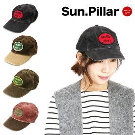 【SALE 30%OFF】アメカジ コーデュロイキャップ 日本製 帽子 ヴィンテージ ビンテージ CAP GALLON ガロン Sun. Pillar サンピラーロゴキャップ ユニセックス メンズ レディース フリーサイズ 男女兼用 メール便対応可能 あす楽対応可能