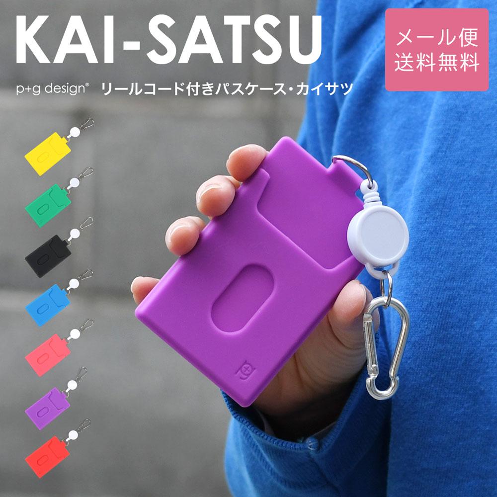 KAI-SATSU カイサツ 改札 パスケース シリコン 定期入れ カールコード POCHI ポチ p+g design