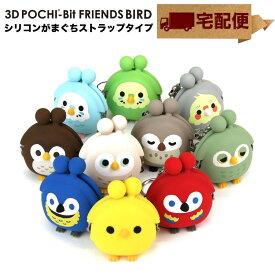 【宅配便専用商品】3D POCHI-Bit Friends BIRD PIYO ピヨ ポチビット がま口 シリコン 財布 小銭入れ コインケース ストラップ POCHI ポチ p+g design