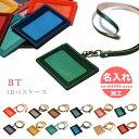 【商品代金+名入れ加工代金込み】IDネックストラップ/カードケース【名入れ専用商品...
