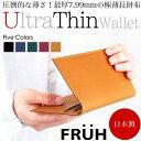 【送料無料】長財布 FRUH フリュー 薄い財布 メンズ 本革 レザー 日本製