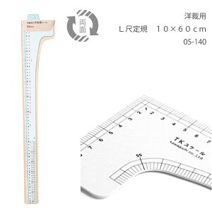 カワグチ 洋裁用L尺(白)60cm 05-140 (曲線 なめらか ミシンキルト ヒップライン 曲線 袖ぐり 襟ぐり 衿ぐり パターン 製図用紙 文化 ドレメ 作図 定規 メモリ)おさいほう