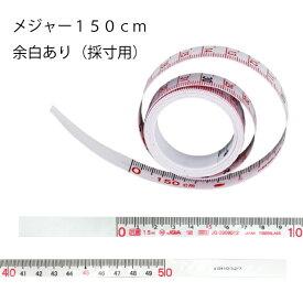 メジャーガラス繊維150cm(曲線 なめらか ミシンキルト ヒップライン 曲線 袖ぐり 襟ぐり 衿ぐり パターン 製図用紙 文化 ドレメ 作図 定規 メモリ)おさいほう屋