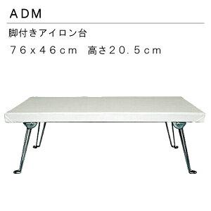 三友教材 ADM アダム76×46cm平型アイロン台脚付き(ワイシャツ 日本製 コンパクト 大きい ベーシック シンプル 丈夫 プレス テーブル プレス 和服 シンプル 大型 おすすめ