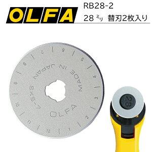 オルファ ロータリーカッター替刃S型2枚入 RB28-2(ロータリーカッター カッターマット 定規 ステンレス カッター カッティング ロータリー パッチワーク クラフト ハンドメ
