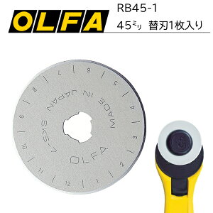 オルファ ロータリーカッター替刃L型 RB45-1(ロータリーカッター カッターマット 定規 ステンレス カッター カッティング ロータリー パッチワーク クラフト ハンドメイド