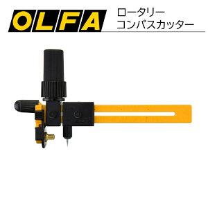 オルファ ロータリーコンパスカッター 186B(ロータリーカッター カッターマット 定規 ステンレス カッター カッティング ロータリー パッチワーク クラフト ハンドメイド
