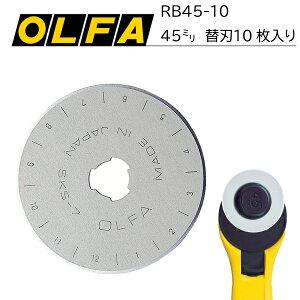 ロータリーカッター替刃L型10枚入 RB45-10(ロータリーカッター カッターマット 定規 ステンレス カッター カッティング ロータリー パッチワーク クラフト ハンドメイド 作家