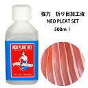 ネオプリーツセット詰め替え500ml(折り目加工 自宅 プリーツ加工 自分で スプレー 長持ち クリーニング セン…