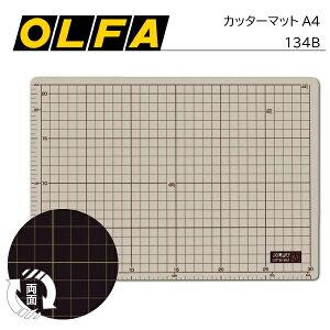 オルファ カッターマットA4 134B(透明 大判 特大 両面仕様 カッティングシート 洋裁 カッターマット ロータリーカッター 作業テーブル 作業台 ミシン台 ワークデスク オーダー サイズ 業