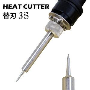 ヒートカッターDM-5替刃 3S(熱 裁断 カッティング カッティングマット よく切れる 裁ちばさみ ラシャ ハンドメイド 裁ち鋏 裁ちはさみ 洋裁はさみ 布切りはさみ 手芸 裁