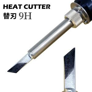 ヒートカッターDM-5替刃 9H(熱 裁断 カッティング カッティングマット よく切れる 裁ちばさみ ラシャ ハンドメイド 裁ち鋏 裁ちはさみ 洋裁はさみ 布切りはさみ 手芸 裁