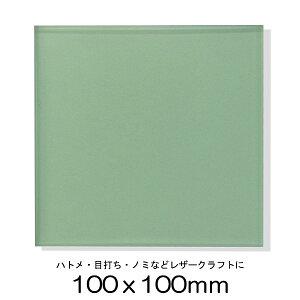 カッティングマット100×100mm(緑GR6mm厚)(小型 ハトメ ポンチ 両面仕様 レザークラフト カッティングシート カッティングマット 洋裁カッティングシート カッターマット カッティングボ