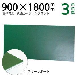 グリーンボード900×1800mm(3mm厚)(大判 特大 両面仕様 カッティングシート 洋裁 カッターマット ロータリーカッター 作業テーブル 作業台 ミシン台 ワークデスク オーダー サイズ 業務用)