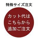 カッティングマットカット加工(大判 特大 両面仕様 カッティングシート カッティングマット 洋裁 カッターマット カ…