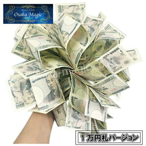お札 くす玉 バネ花 〜1万円、100ドル、100ユーロ、500ユーロ〜畳んだ状態からパンッと開く!プロダクションマジックに!