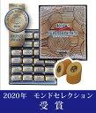 モンドセレクション2020受賞 神戸 お土産 神戸ミニチョコバウムクーヘン 24個入り ギフト お菓子 個包装 大阪…