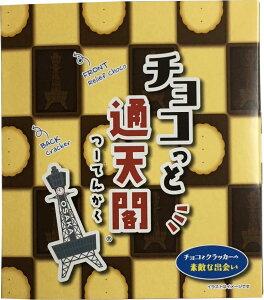大阪 お土産 送料無料【あわせて4980円以上購入で】...