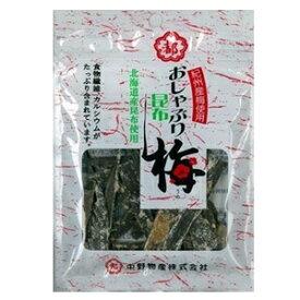【メール便送料無料】大阪京菓ZR中野物産 おしゃぶり昆布梅11グラム×10袋 +税