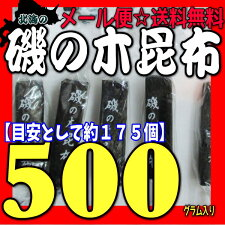 【メール便送料無料】大阪京菓ZRおかし企画OE石井500グラム【目安として約175個】