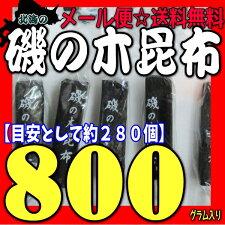 【メール便送料無料】大阪京菓ZRおかし企画OE石井800グラム【目安として約280個】
