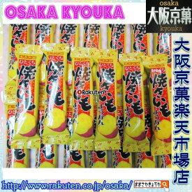 【メール便送料無料】大阪京菓ZRやおきん 26グラム ひとくち 焼きいも ようかん ×20個 +税 【ma】