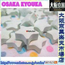 【メール便送料無料】大阪京菓ZRおかし企画OE石井250グラム【目安として約200個】