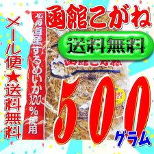 【メール便送料無料】大阪京菓ZR山一食品500グラム