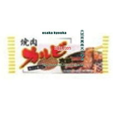 【メール便送料無料】大阪京菓ZR菓道カルビ太郎×60個+税【駄Ima】