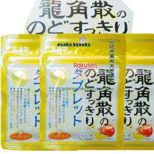 【メール便送料無料】大阪京菓ZR龍角散10.4グラム【目安として約43粒】