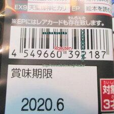 大阪京菓ZRバンダイ1枚神羅万象チョコウエハース界顧録×20個+税【b】