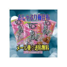 【メール便送料無料】大阪京菓ZR中野物産 30グラム 梅おしゃぶり昆布ピロー ×3袋 +税 【ma】