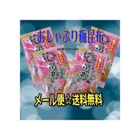 【メール便送料無料】大阪京菓ZR中野物産 30グラム 梅おしゃぶり昆布ピロー ×4袋 +税 【ma】