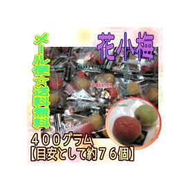 【メール便送料無料】大阪京菓ZRヨネヤマ 400グラム【目安として約76個】 花こうめ ×1袋 +税 【ma】