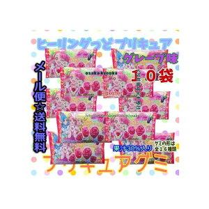 大阪京菓ZRバンダイ 13グラム 2020年シーズン ●グレープ味● ヒーリングっどプリキュア グミ グレープ ×10袋 +税 【ma10】【メール便送料無料】