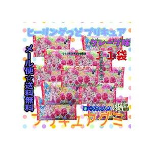 大阪京菓ZRバンダイ 13グラム 2020年シーズン ●グレープ味● ヒーリングっどプリキュア グミ グレープ ×11袋 +税 【ma11】【メール便送料無料】