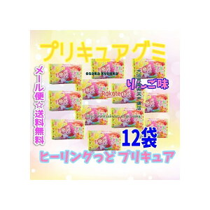 大阪京菓ZRバンダイ 13グラム 2020年シーズン □りんご味 アップル□ヒーリングっどプリキュアグミ ×12袋 +税 【ma】【メール便送料無料】