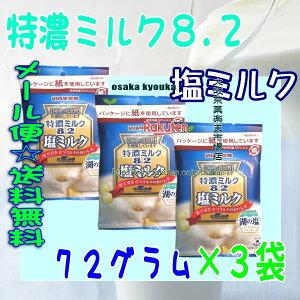 大阪京菓ZRUHA味覚糖 75グラム 特濃ミルク8.2 塩ミルク ×3袋 +税 【ma3】【メール便送料無料】